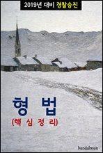 2019년 대비 경찰승진 형법 (핵심정리)
