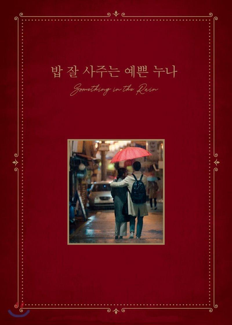 밥 잘 사주는 예쁜 누나 OST (jtbc 금토드라마) [CD+100p 포토북]