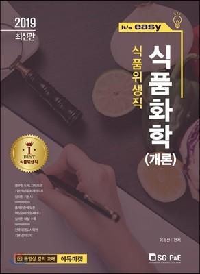 2019 식품위생직 It's easy 식품화학(개론)