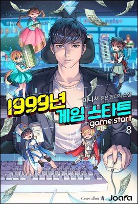 [세트] 1999년 게임 스타트 (총8권/미완결)