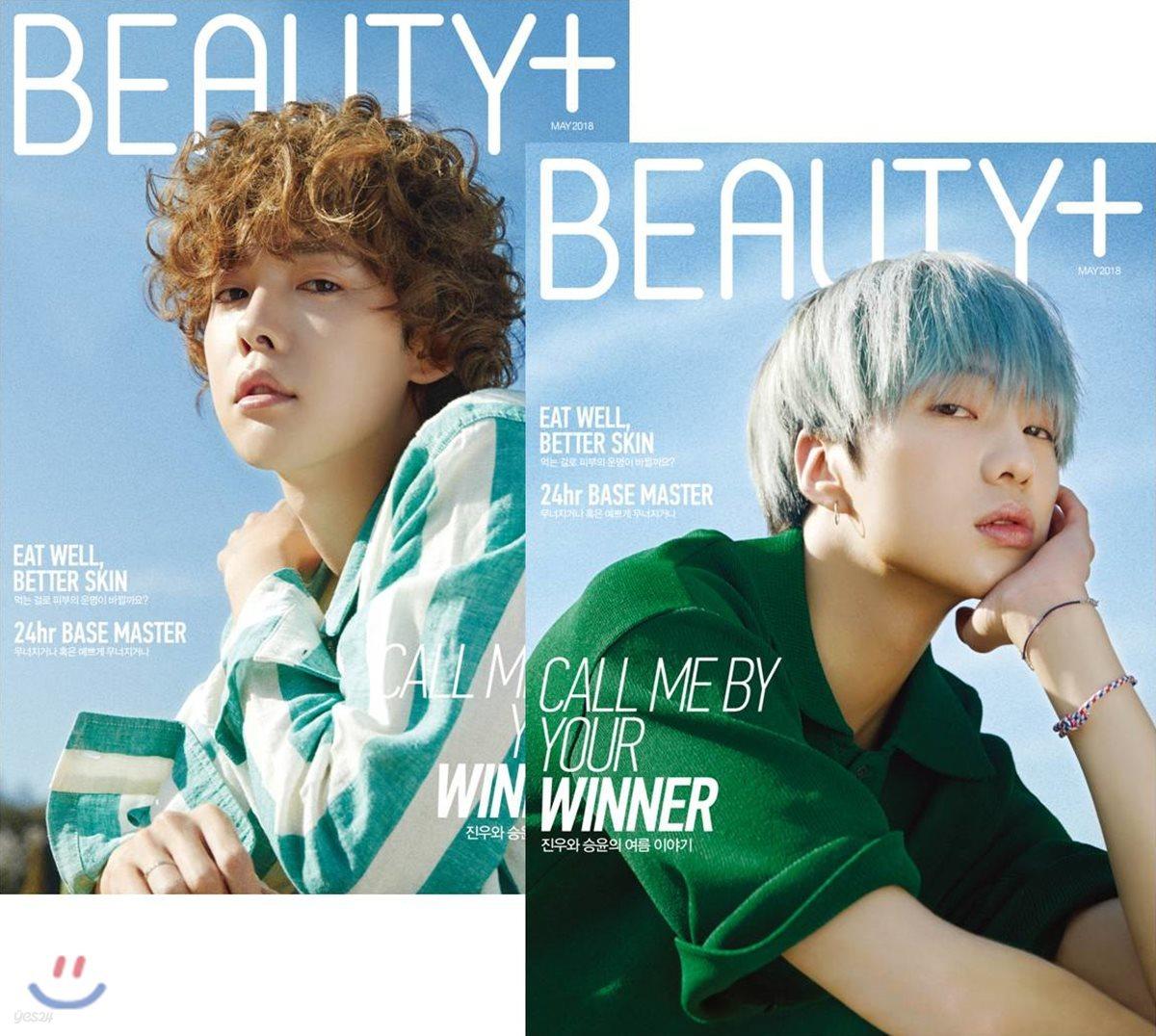 [과월호] BEAUTY+ 뷰티쁠 위너 합본호 (월간) : 5월 [2018년]