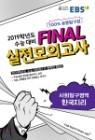 EBS FINAL 실전모의고사 사회탐구영역 한국지리 (2018년)