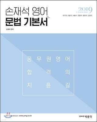 2019 손재석 영어 문법기본서