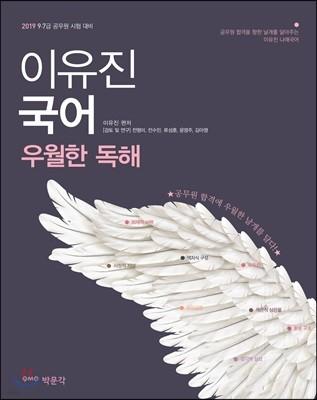 2019 이유진 국어 우월한 독해