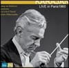 Herbert von Karajan 베토벤: 교향곡 8번, 9번 `합창` (Beethoven: Symphony No.8, No.9 'Choral')