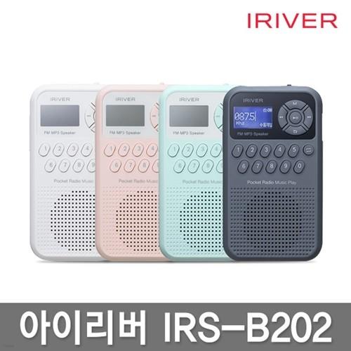 [이중포장] 아이리버 IRS-B202 포터블 오디오/라디오/MP3