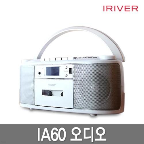 [이중포장] 아이리버 미니 콤포넌트 오디오 IA60...