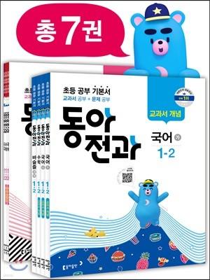 동아 전과 1-2 (2018년)