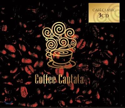 커피 칸타타 - 커피와 관련된 음악 모음집 (Coffee Cantata)