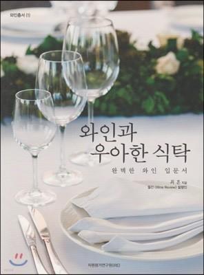 와인과 우아한 식탁