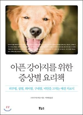 아픈 강아지를 위한 증상별 요리책