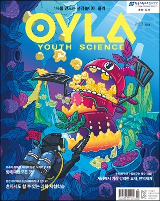 욜라 OYLA Youth Science (격월) : vol.3 [2018]