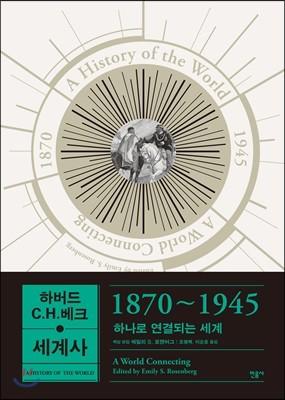 하버드 C.H.베크 세계사 1870~1945