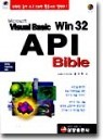 Microsoft Visual Basic Win 32 API Bible