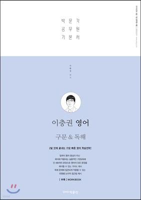 2019 이충권 영어 구문 & 독해
