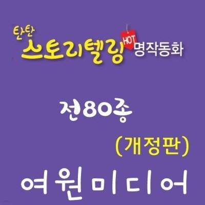 2019년/탄탄 스토리텔링 핫 명작동화(정품)최신간/전80종/탄탄 명작동화/탄탄 세계명작동화