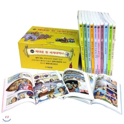 세계 석학들이 뽑은 만화 세계대역사 50사건 시리즈 41~50번 10권 세트 : 제대로 된 만화 세계대역사