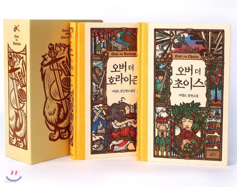 [친필사인본] 오버 더 초이스+호라이즌 박스 세트