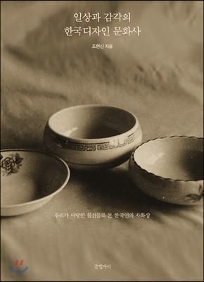 일상과 감각의 한국디자인 문화사