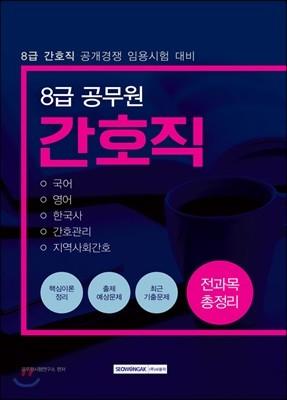 8급 공무원 간호직 전과목 총정리