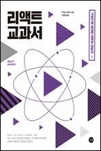 리액트 교과서