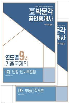 [세트] 2018 공인중개사 연도별 9년 기출문제집 1차 (총2권)