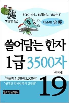 [고화질] 쓸어담는한자 1급 3500자 19권