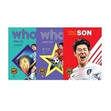 Who? Special 박지성 + 리오넬 메시 + 손흥민 세트 (전3권)