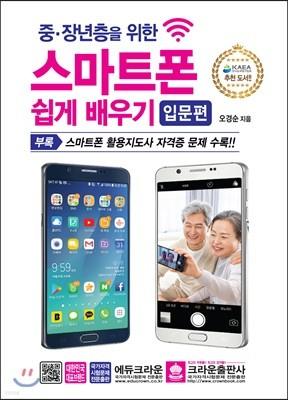 중·장년층을 위한 스마트폰 쉽게 배우기 입문편