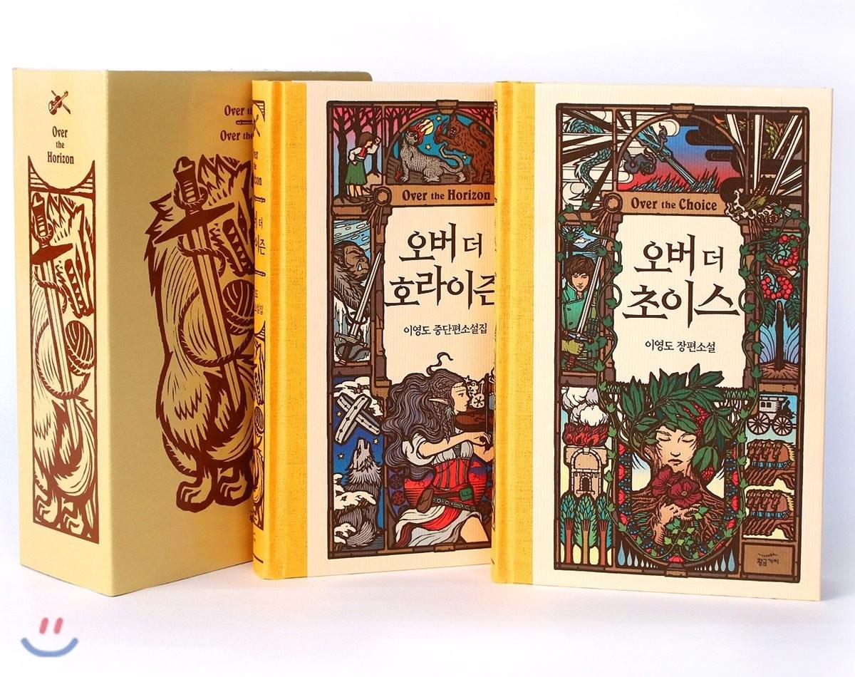 [예약판매] 오버 더 초이스+호라이즌 박스 세트
