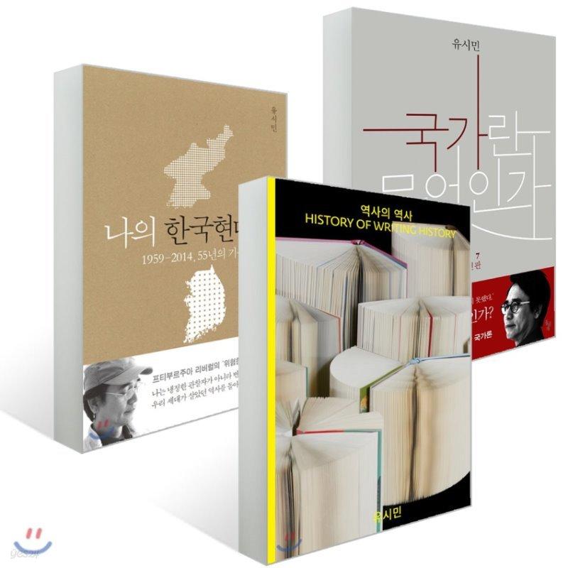 역사의 역사 + 국가란 무엇인가  + 나의 한국현대사