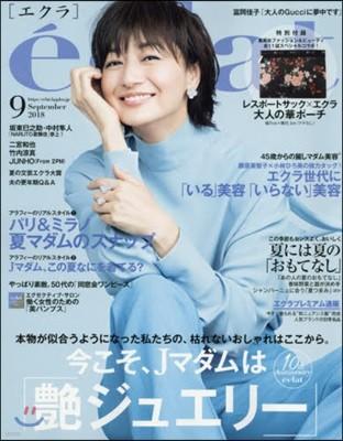 eclat(エクラ) 2018年9月號
