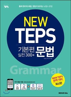 NEW TEPS 뉴텝스 기본편(실전 300+) 문법