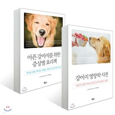 아픈 강아지를 위한 증상별 요리책 + 강아지 영양학 사전