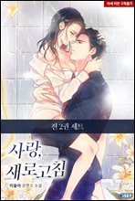 [세트] 사랑, 새로고침 (총2권/완결)