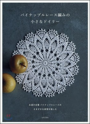 パイナップルレ-ス編みの小さなドイリ-