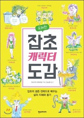 유쾌한 잡초 캐릭터 도감