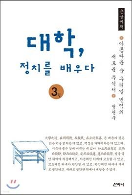 대학, 정치를 배우다 3 큰글씨책