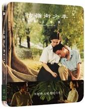 고령가 소년 살인사건 (2Disc BD + OST 쿼터슬립 한정판) : 블루레이