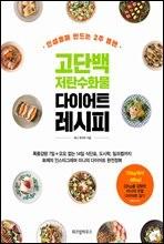 고단백 저탄수화물 다이어트 레시피