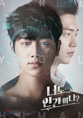 너도 인간이니? (KBS 2TV 월화 드라마) OST