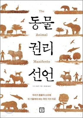동물권리선언