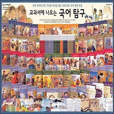 한국헤밍웨이 국어탐구 (63권 + CD 9장) 유치~초등저학년까지 논술 필수도서