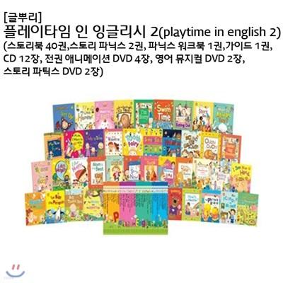 Playtime in English 플레이타임 인 잉글리시 2 (총64종)