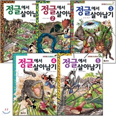 서바이벌 만화 생태상식 시리즈 정글에서 살아남기 전5권 세트