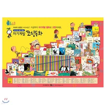 [신동교육] 자기계발 코칭동화 (전60권)전화상담 070-7500-6400