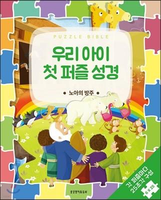 우리 아이 첫 퍼즐 성경 노아의 방주