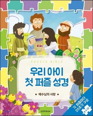 우리 아이 첫 퍼즐 성경 예수님의 사랑