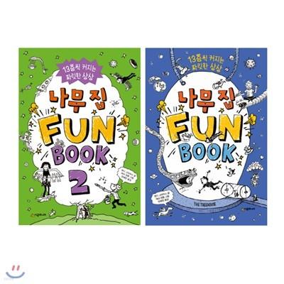 나무 집 Fun Book 펀 북 1~2 세트 (전2권) : 나무 집 백배 즐기기