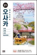 오사카 100배 즐기기 (2018~2019 개정판)